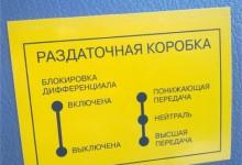 ГАЗ 2752 Соболь (7 мест) - раздаточная коробка